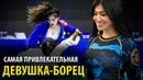 Самая Привлекательная ДЕВУШКА-БОРЕЦ в Джиу-Джитсу - Гульжан Накипова