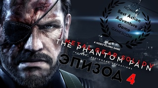 Metal Gear Solid V The Phantom Pain Прохождение Игры [Эпизод 4]