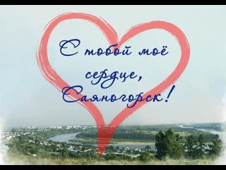 """Флешмоб """"С тобой мое сердце, Саяногорск!"""""""