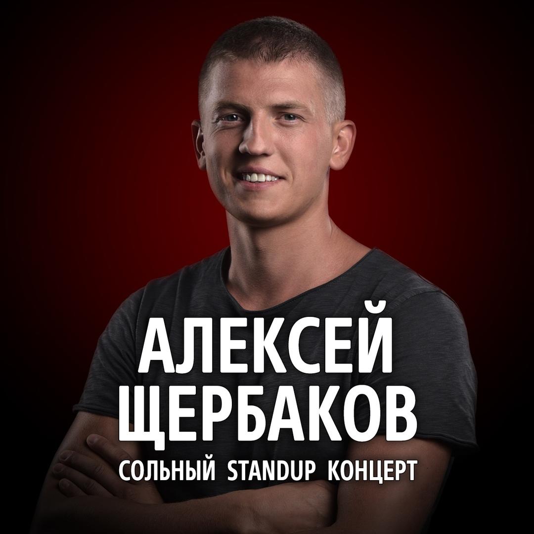 Афиша Владивосток Алексей Щербаков / 12 октября / Владивосток