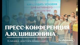 Пресс-конференция А.Ю. Шишонина.