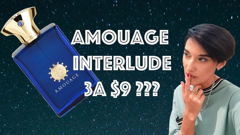 Лучшие Бюджетные Альтернативы Amouage Interlude Men