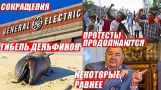 Министр украл 620 миллионов, Рост Цен на Продовольствие, Бизнес Победил, Международная Солидарность.