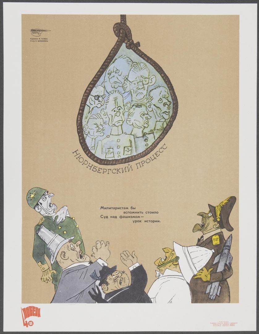В. А. Гальба. Нюрнбергский процесс. Репринт. 1985 г.
