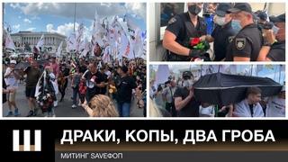 ДРАКИ, КОПЫ, ДВА ГРОБА. Митинг SaveФОП в Киеве
