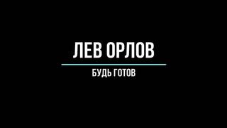 Лев Орлов - Будь Готов