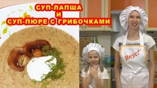 ГРИБНОЙ СУП ПЮРЕ из шампиньонов 🍲 самый ВКУСный куриный суп лапша 🍜 Домашний Рецепт