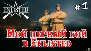 Enlisted _ #1 _ Первые впечатление о игре @Vadim Senna