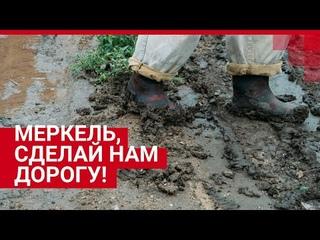 Все в грязи: сельчане просят Ангелу Меркель сделать дорогу