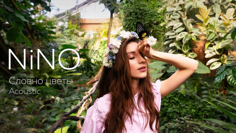 NiNO Словно цветы Acoustic version