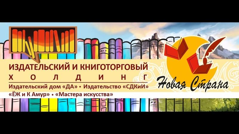 Издательский и книготорговый холдинг Новая Страна