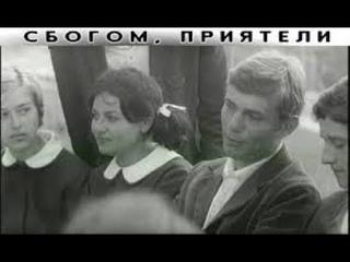 Сбогом, приятели / Goodbye, friends - България / Bulgaria (1970)