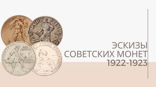 Эскизы советских монет 1922 - 1923 годов | Я КОЛЛЕКЦИОНЕР