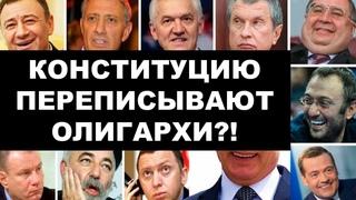 Болдырев и коммунисты: разнос поправок в Конституцию . Захват Власти, ОЛИГАРХИ правят Россией! | RTN