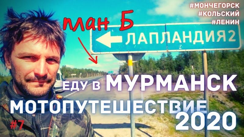 Мотопутешествие 2020 на мотоцикле в Мурманск План Б 7 серия