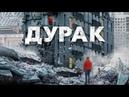 ДУРАК ФИЛЬМ 2014 ГОДА СМОТРЕТЬ ОНЛАЙН В HD
