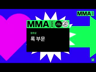 [AWARDS] 201204 @ IU - Eight (Prod. & Feat. SUGA of BTS) | Best Rock | 2020 Melon Music Awards (#MMA2020)!