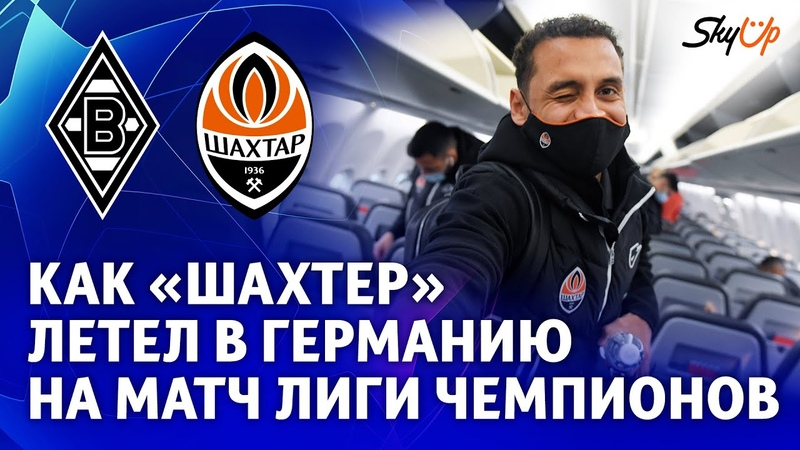 Из Украины в Германию Видео из самолета Шахтера по пути на матч с Боруссией М в Лиге чемпионов