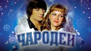 Чародеи (1982) комедия