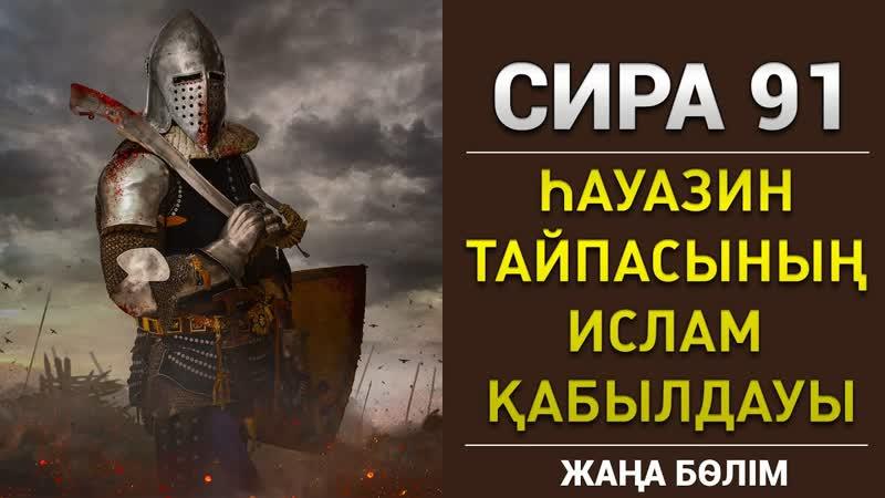 Мұхаммед Пайғамбар ﷺ өмірбаяны 91 Ұстаз Ерлан Ақатаев