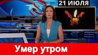 🔥СКОРБИМ 🔥 УШЛА ЛЕГЕНДА 🔥 Скончался Знаменитый Российский Певец 🔥
