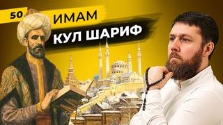 Имам Кул Шариф | Теолог, политик и поэт с мечем в руках | Татары сквозь время