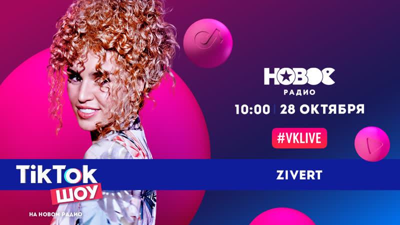 Zivert в TikTok Шоу