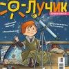 Журнал «Лучик»