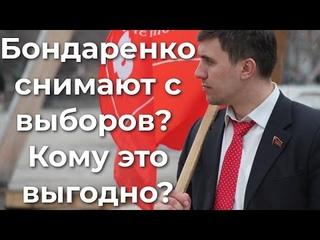 Бондаренко снимают с выборов? Кому это выгодно?