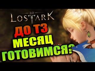 LOST ARK   МЕСЯЦ ДО ПАПУАНИКИ, ГОТОВИМСЯ К Т3!