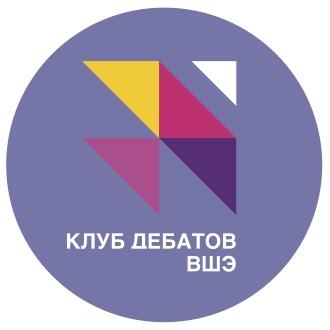 Афиша Москва Презентация Клуба дебатов НИУ ВШЭ