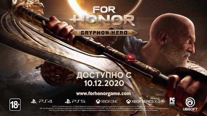For Honor Грифон трейлер героя