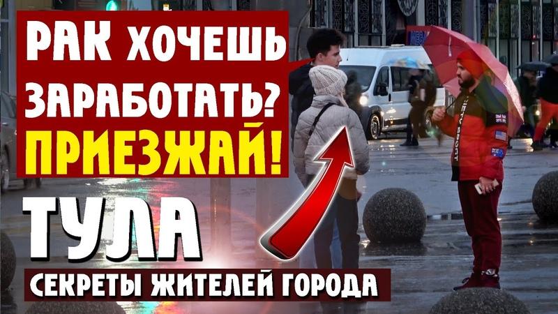Самый Злой Город России ПрожаркаГорода ТУЛА Социальный Эксперимент