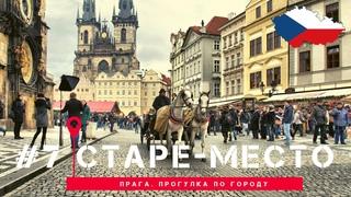 ❤️ Прага. Прогулка по старому месту во время Коронавируса. Чехия | Staré Město, Praha, Česko