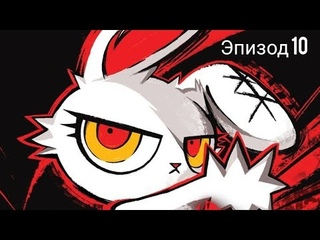 Bloody Bunny 🐰 Эпизод 10 [Play Boy]