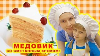 Домашний торт медовик со сметанным кремом 🎂 На сковороде Рецепт 🍳 Пошаговый Заварной Нежный!