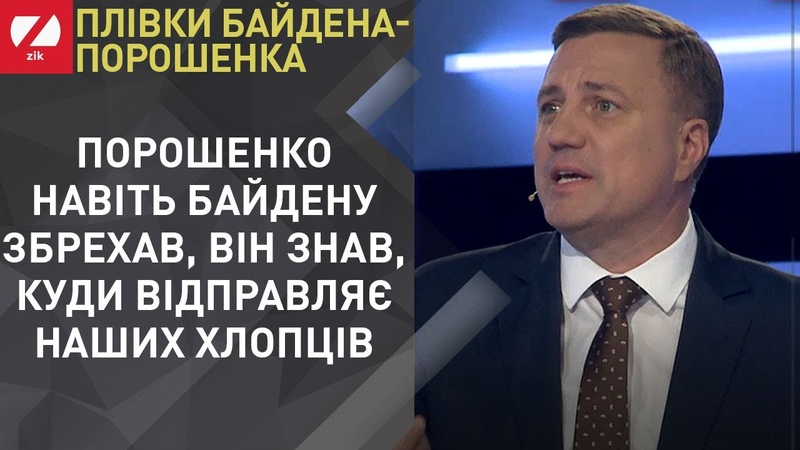 Порошенко так робив кожну військову операцію що юридично він ні за що не відповідав Катеринчук