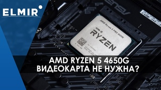AMD Ryzen 5 Pro 4650G | Играем на встроенной графике | Для кого этот процессор? |