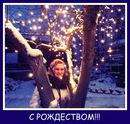 Фотоальбом Марии Югановой