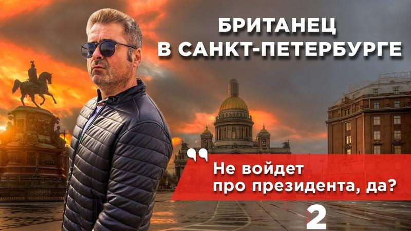 Британец в Санкт Петербурге бандиты изменения слёзы президент России