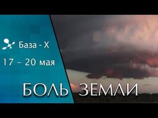 Катаклизмы 17-20 мая 2021 года. Сдвиг полюсов. Таяние ледников. Изменение климата. Боль Земли