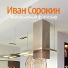 Интерьерный фотограф Иван Сорокин
