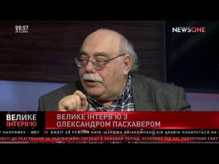 """Пасхавер: Украина не совсем европейская страна. """"Большое интервью"""" с Киселевым"""