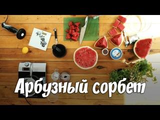 Кулинарный блог - Арбузный сорбет. 1 серия