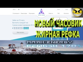 НОВЫЙ ЧАСОВИК ,,INVEST_TRADE,, БОЛЬШАЯ РЕФ ПРОГРАММА