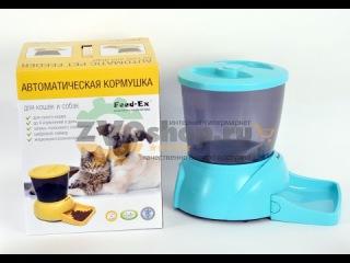 Автокормушка Feed-Ex PF7 Blue для домашних животных\Feed-Ex PF7 Blue feeder for pets