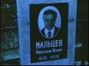 Видео к фильму «Прикосновение» (1992): Фрагмент