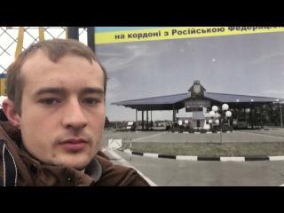 Как я оказался с голой жопой в России