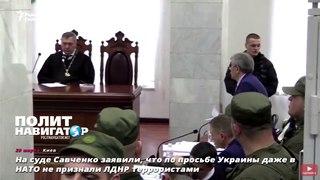 На суде Савченко заявили, что по просьбе Украины даже в НАТО не признали ЛДНР террористами