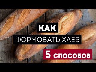 Рецепт - Как сделать красивый хлеб 2018!  Жить - Вкусно! Лучшие рецепты! Кулинарный блог